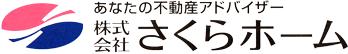 マンション 一戸建て 不動産売買仲介 北海道札幌–株式会社さくらホーム