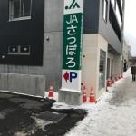JAさっぽろ(周辺)